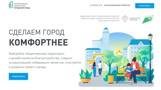 в рамках федерального проекта «формирование комфортной городской среды»