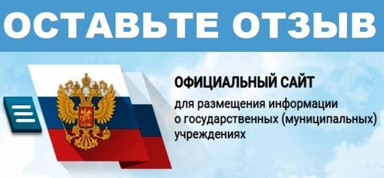 О популяризации официального сайта для размещения информации о государственных (муниципальных) учреждениях bus.gov.ru