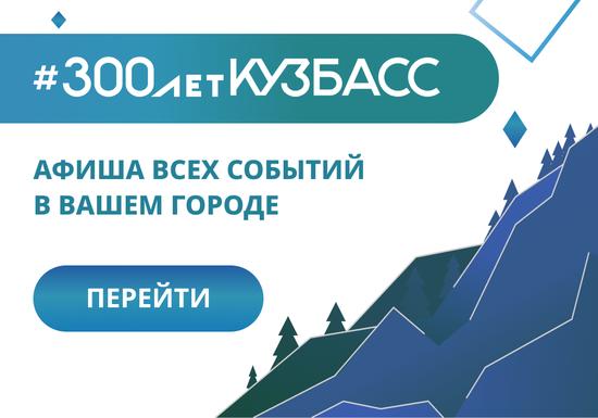#300летКУЗБАСС