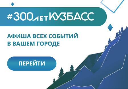 #300леткузбасс-онлайн