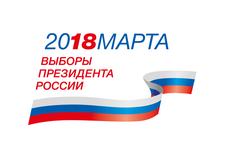 18 марта 2018 года состоятся выборы Президента РФ