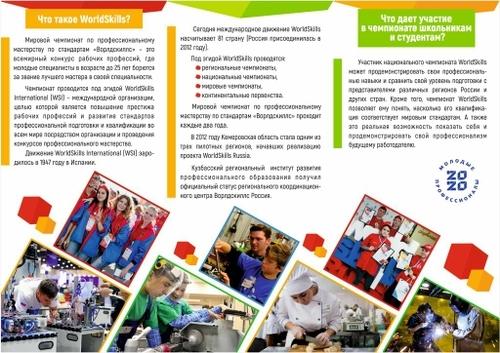 Популяризация профессионального движения WorldSkills