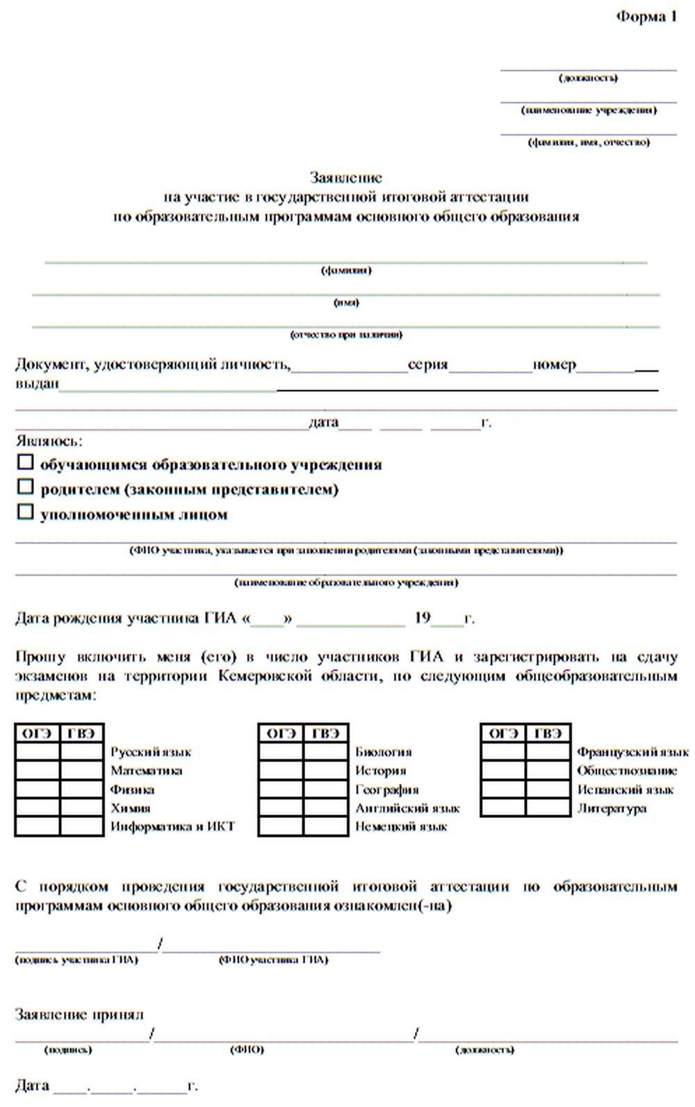 Заявление на гиа 2012